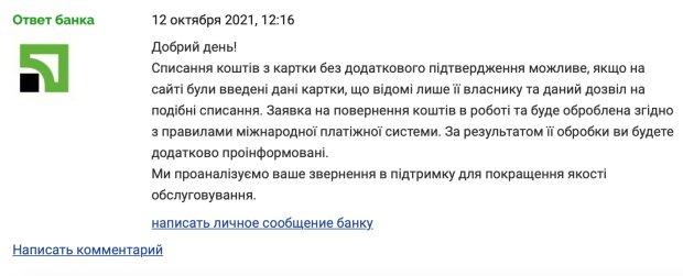 Скарга на ПриватБанк, фото: скріншот