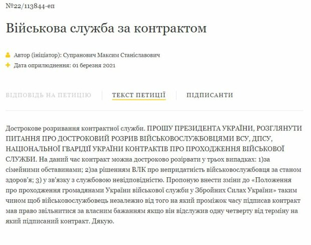 Петиція Максима Супрановіч, скріншот: president.gov.ua