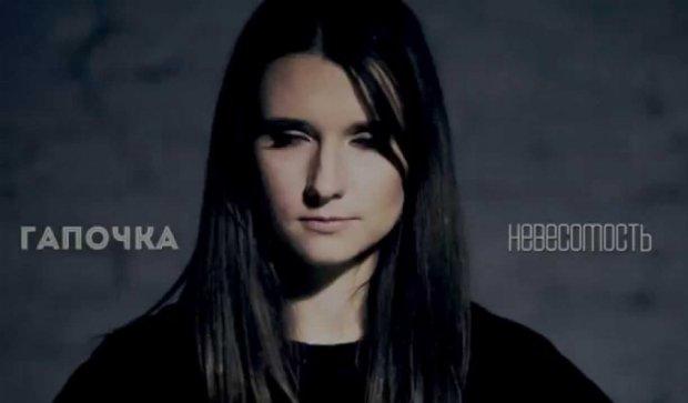 Гапочка презентувала в мережі новий кліп (відео)
