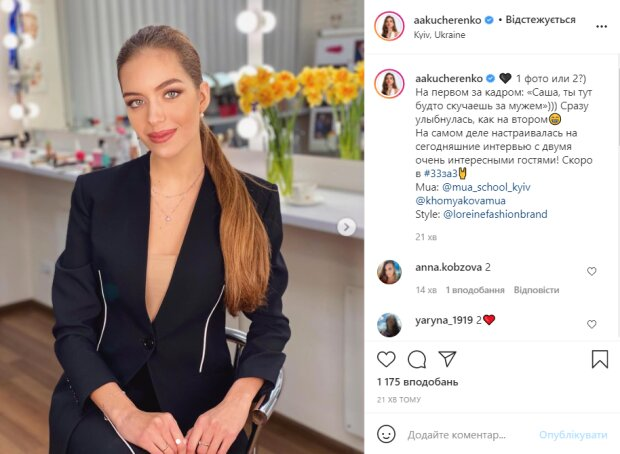 Олександра Кучеренко, instagram.com/aakucherenko