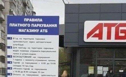 Харківське АТБ вирішило нажитися на водіях -  за парковку доведеться платити