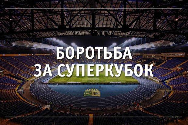 Україна може прийняти матч за Суперкубок УЄФА
