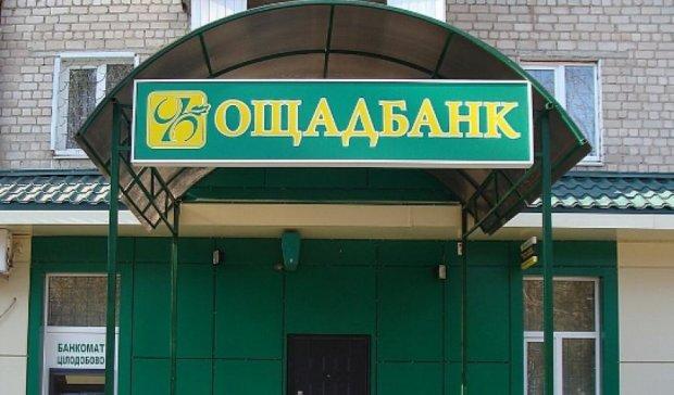 Ощадбанк збирається відсудити у Росії 1 мільярд доларів