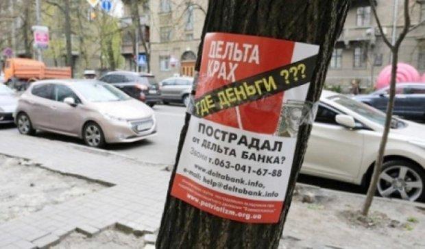 """Вкладникам """"Дельта Банку"""" повернули більше 5 млрд гривень"""