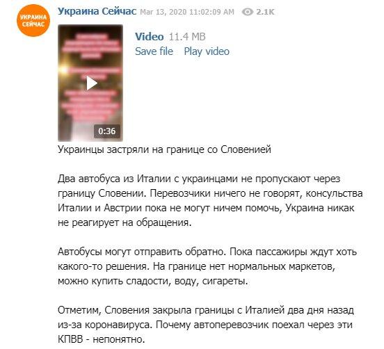 Скріншот: Телеграм / Украина Сейчас