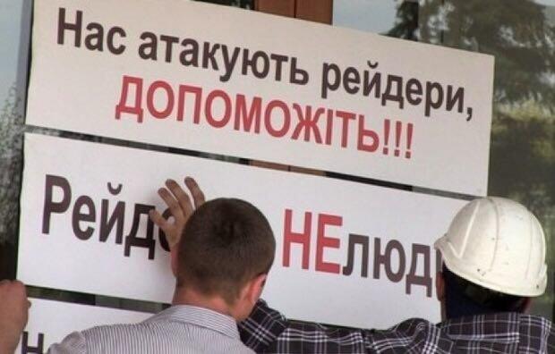 """В Киеве рейдеры """"выкуривают"""" людей из дома, в ход пошли дымовые шашки: видео"""