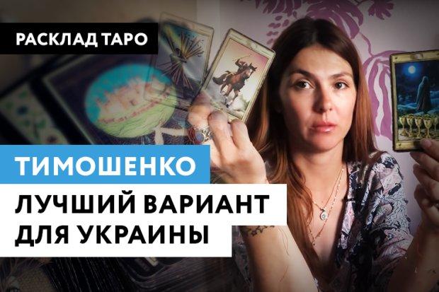 Тимошенко – найкращий варіант для України, – Майстер Таро зробила розклад на всіх політиків