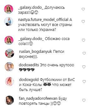 """Дорофєєва та Позитив повеселили мережу дивними танцями: """"Повторюйте за нами"""""""