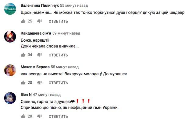 """Океан Ельзи записали нову пісню """"Човен"""": неофіційний гімн України"""