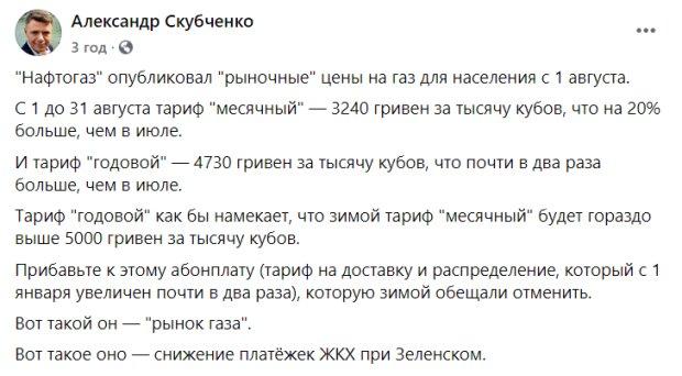 Скриншот: facebook.com/skubchenco