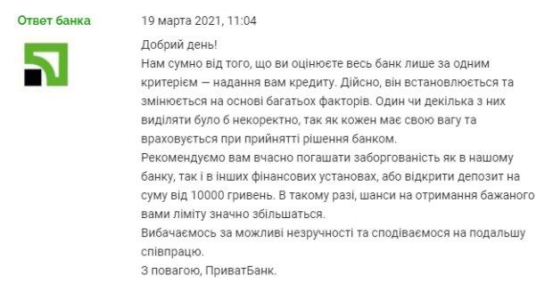 Відповідь ПриватБанку, minfin.com.ua