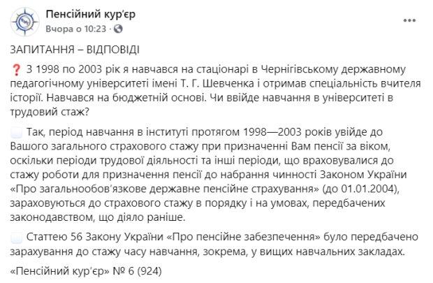 Пояснення ПФУ, facebook.com/gazetaPK