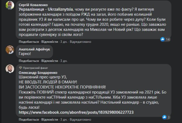 Коментарі, скріншот: Facebook