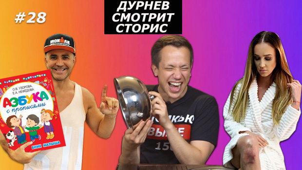 Пользователи инстаграма пожаловались на Андрея Шабанова