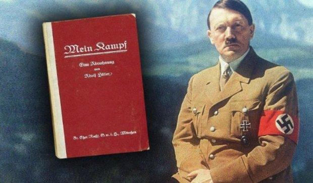 Итальянская компания дарила свои клиентам книгу Гитлера