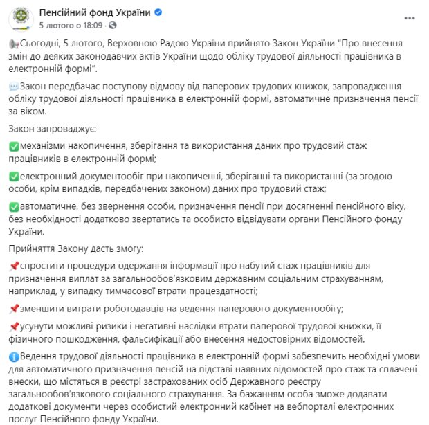 Скрін: facebook.com/pfu.gov.ua