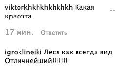 """Нікітюк засвітила фігуру в """"хижому"""" купальнику: """"У ролі змійки"""""""
