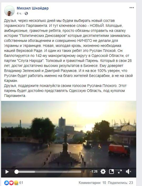 """В """"Слузі народу"""" Зеленського знайшли гідного """"ровесника незалежності"""": """"Життєво необхідний у Раді"""""""