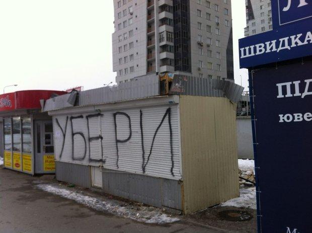 Київська зеМАФія: кіоскери Зеленського й зачищення в мережі інформації