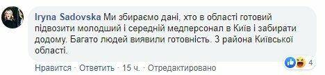 скріншот коментаря