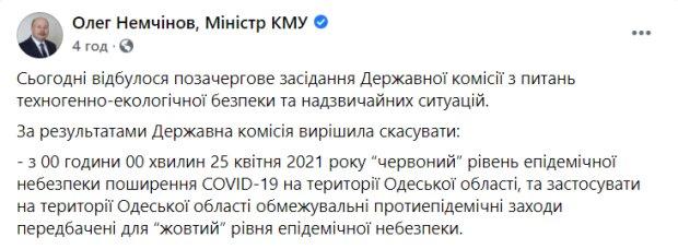 Пост Олега Немчінова, facebook.com/nemchinov.oleh