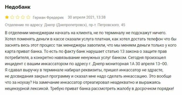 """Отзыв недовольного клиента """"ПриватБанка"""", скриншот: Minfin"""