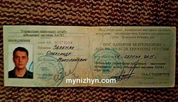 Олександр Зеленяк Фото: mynizhyn.com