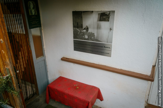 Будинок-музей Ванги
