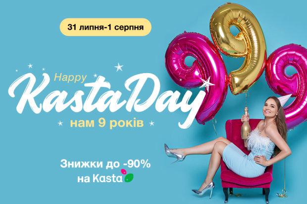 9-й день рождения Kasta! Покупатели сами определяют цену