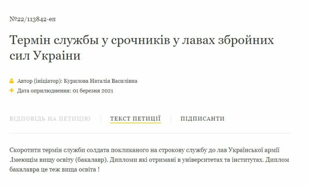 Петиція Наталії Курилова, скріншот: president.gov.ua