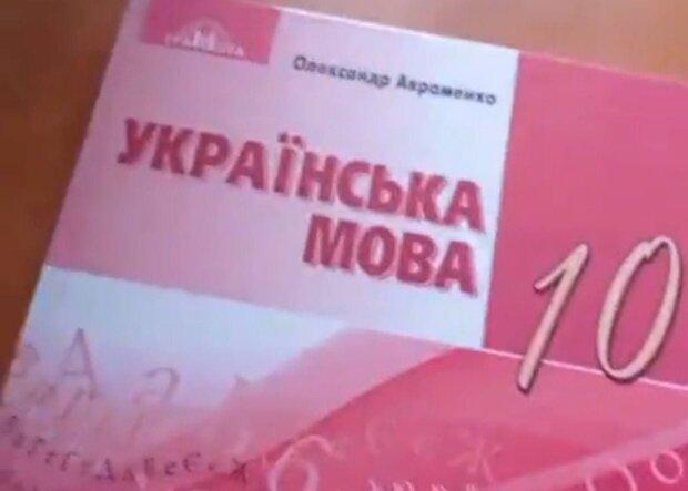 Підручник / скріншот з відео