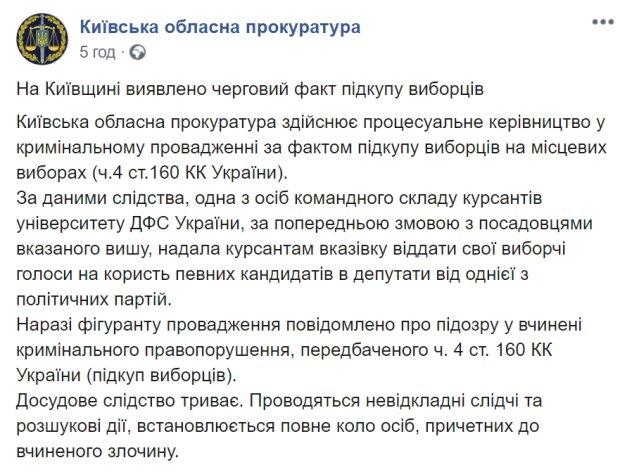 Скріншот: Київська обласна прокуратура / Фейсбук