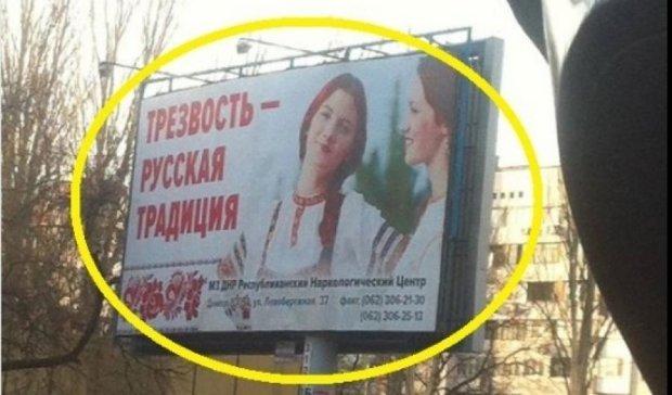 В сети высмеяли российские билборды в оккупированном Донецке