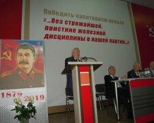 Съезд КПУ, фото из свободных источников