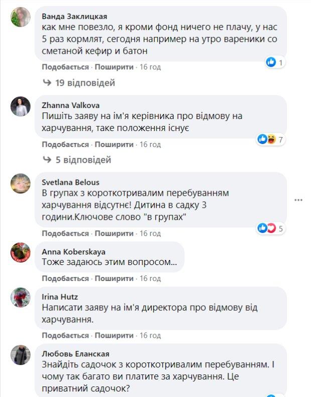 Коментарі, скрін: Батьки SOS / Фейсбук