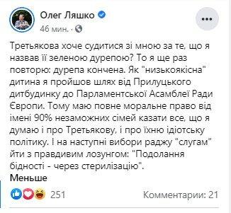 Публікація Олега Ляшка, фото: Facebook