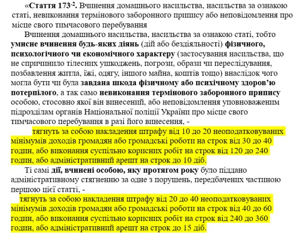 Штрафи за домашнє насильство, законопроект  - скріншот