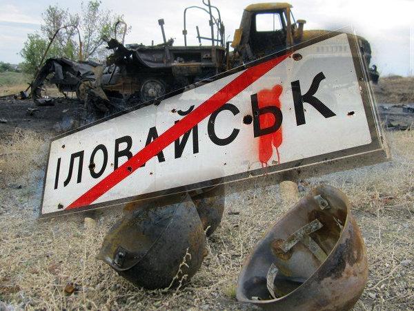 """Иловайская трагедия: украинцам напомнили, как начинался настоящий ад, """"уснули навсегда 12 отважных сыновей"""""""