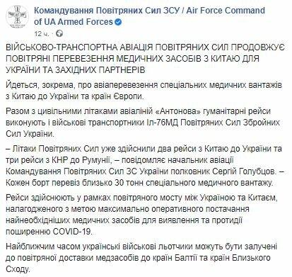 Публікація Командування Повітряних сил ЗСУ, скріншот: Facebook