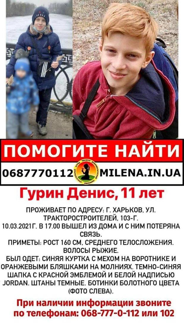 Зниклий хлопець у Харкові, фото: соціальні мережі