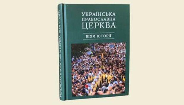 книга об истории Православной Церкви