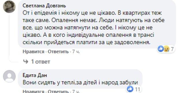 Комментарий-скриншот
