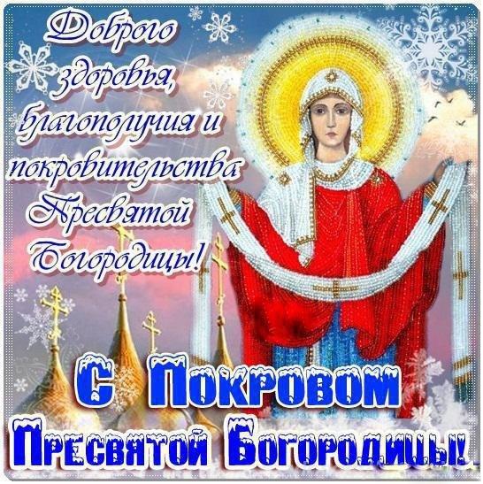 Открытка на Покрову Пресвятой Богородицы