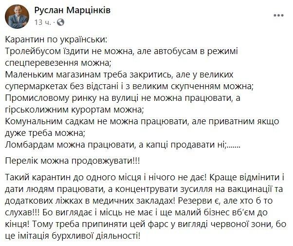Публікація Руслана Марцінківа: Instagram