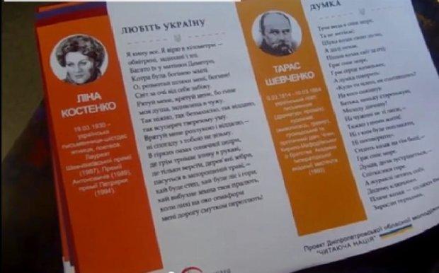 У маршрутках Дніпропетровська читають Сосюру та Шевченка