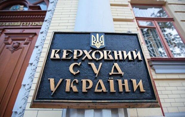 Верховный Суд - фото Zik.ua