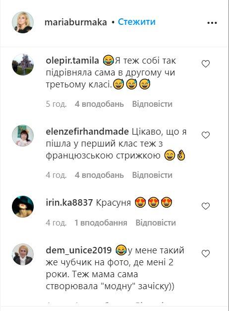 Коментарі, скріншот: instagram.com/mariaburmaka