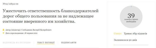 Петиція: petition.president.gov.ua