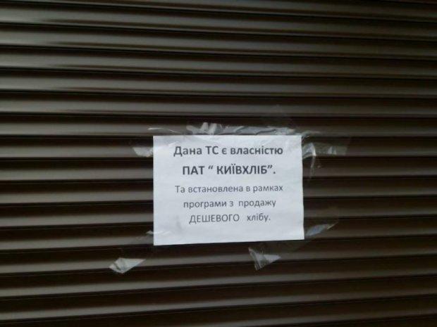 В столице люки закрывают дешевым хлебом (фото)