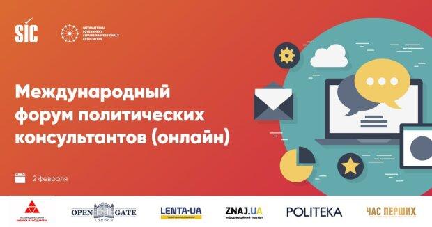 Міжнародний онлайн-форум з політичного менеджменту 2021